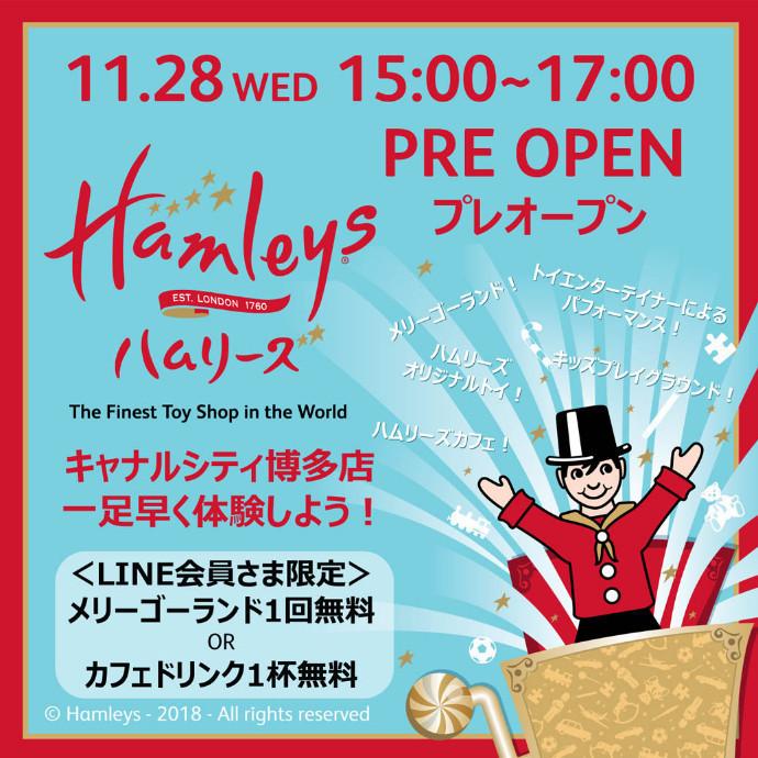 B1F「ハムリーズ」11月28日(水)プレオープン