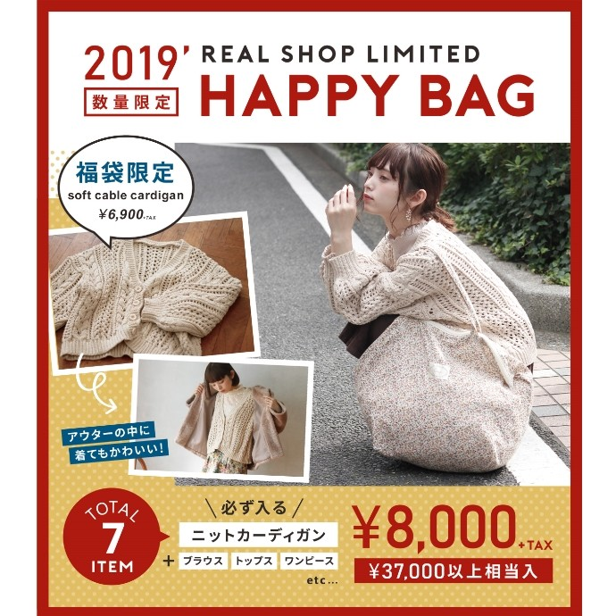 Crisp 2019 HAPPY BAG情報解禁!
