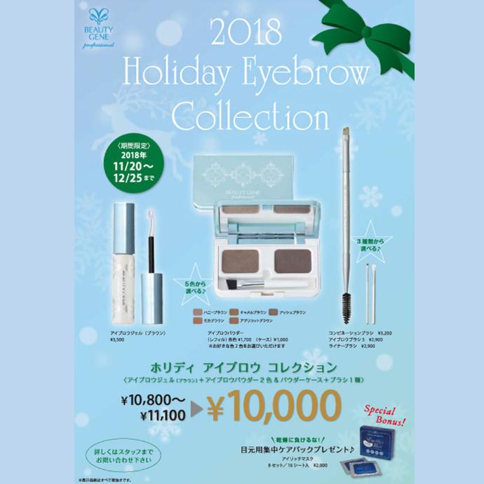 『Holiday Eyebrow Collection』