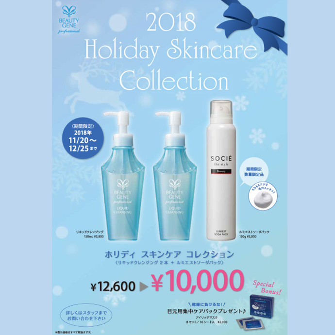 『Holiday Skincare Collection』