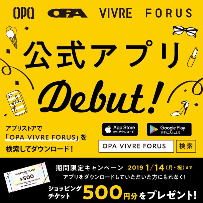 OPA 公式アプリデビュー!