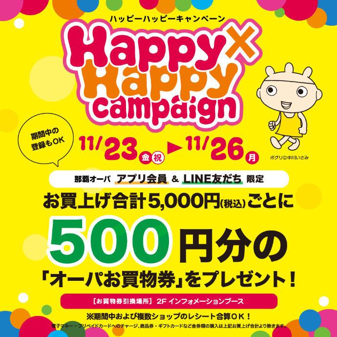 11.23(金)-11.26(月) ハッピーハッピーキャンペーン