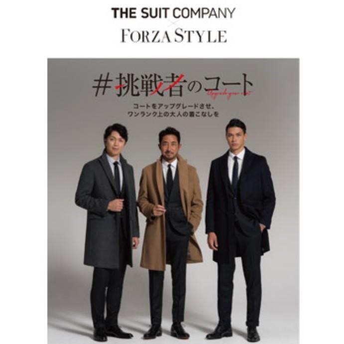 新作コート【THE SUIT COMPANY×FORZA STYLE】