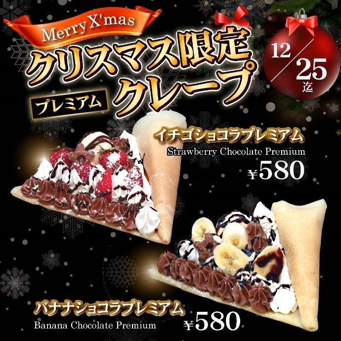 期間限定 プレミアムなクリスマスクレープ販売中♪ 12月25日迄