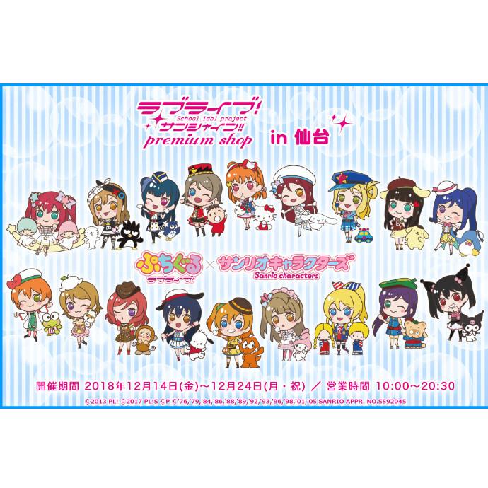 【12/14(FRI)~12/24(MON)Limited SHOP】8F  ラブライブ!サンシャイン!!プレミアムショップin仙台