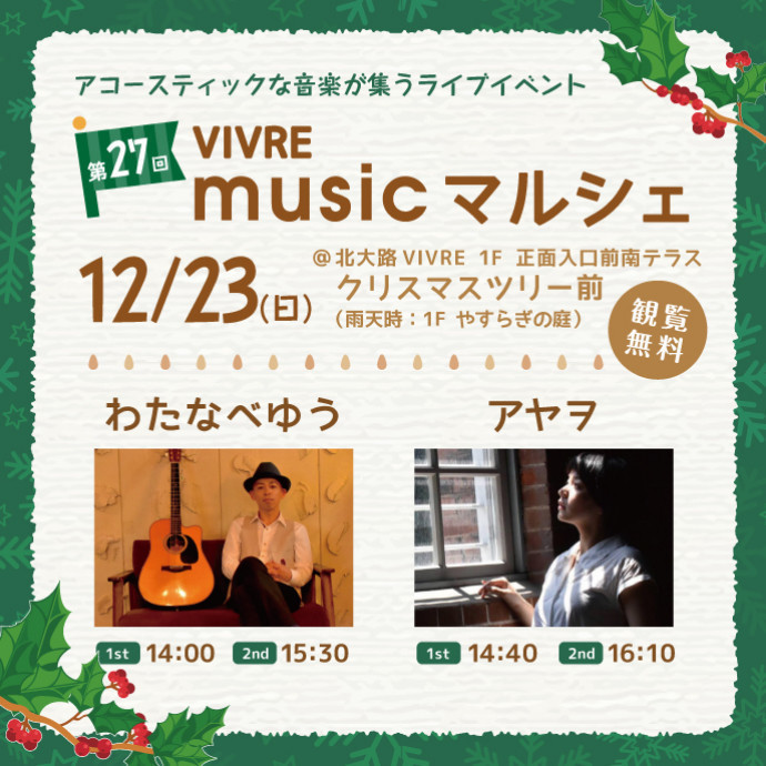 第27回 VIVRE musicマルシェ 12月23日(日) 開催