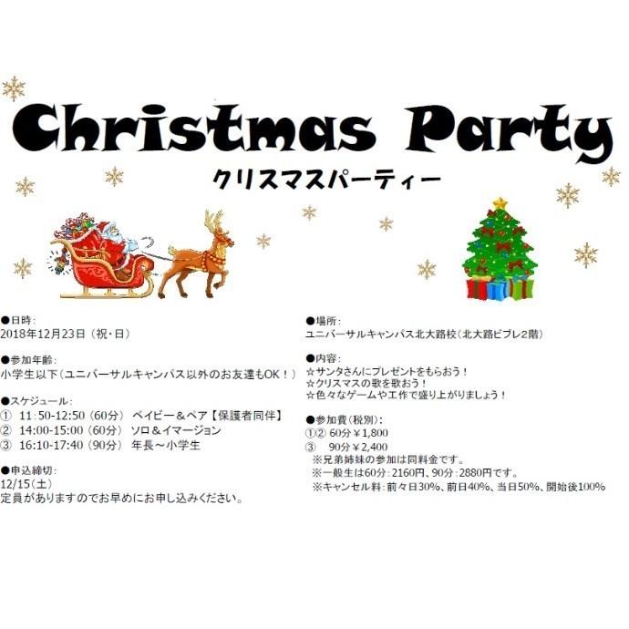 12/23(日) イングリッシュ・クリスマスパーティー開催♪