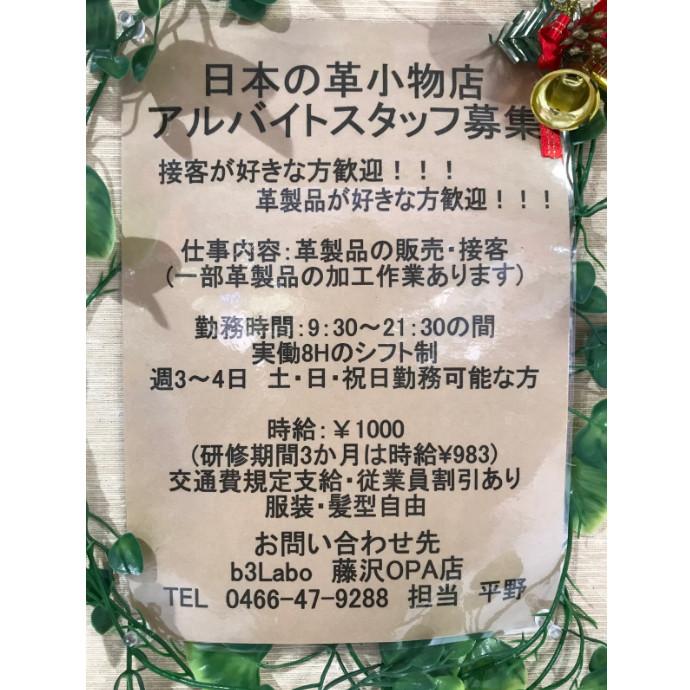 ★b3Laboスタッフ募集★藤沢のレザーショップ