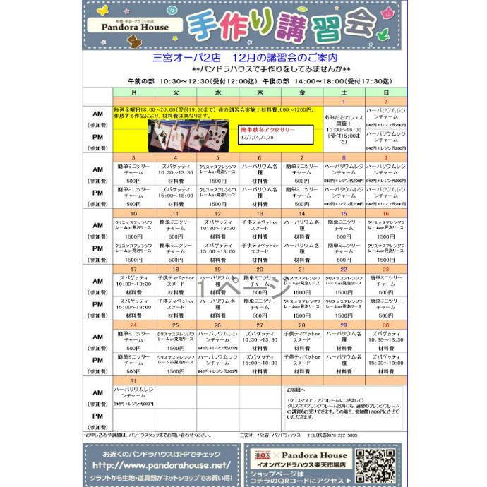 12月 店頭講習会カレンダー