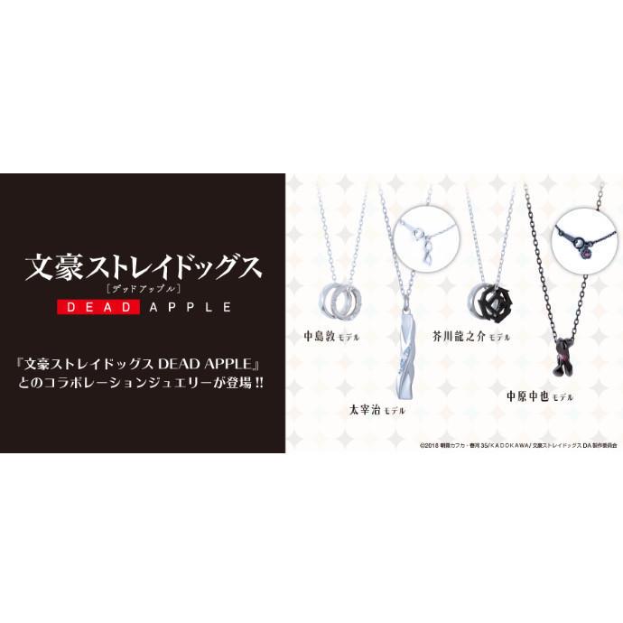 映画「文豪ストレイドッグス DEAD APPLE × THE KISS」コラボジュエリー発売!