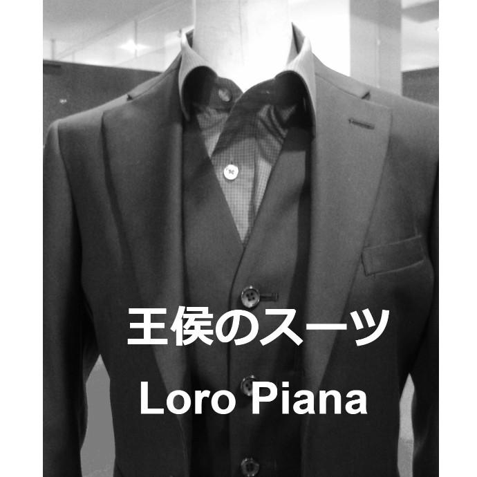 王侯  オーダースーツ 伊太利 ロロ・ピアーナ Loro Piana