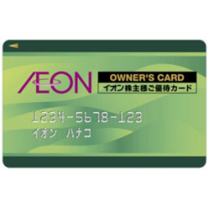 イオン株式会社 株主さまご優待カード(オーナーズカード)取扱い終了のお知らせ