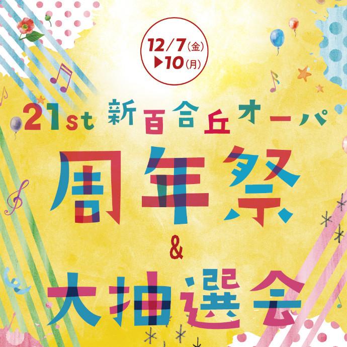 ◆新百合丘オーパ「周年祭」◆