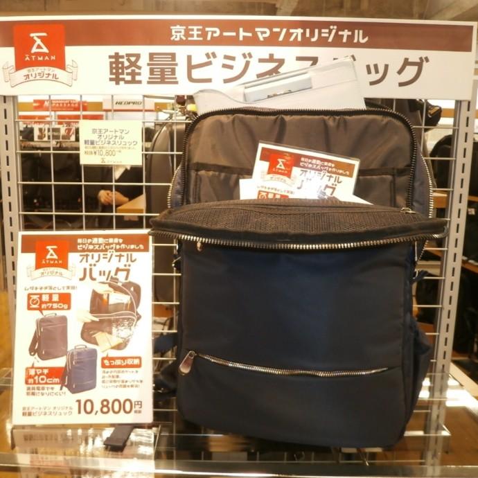 アートマンのオリジナルビジネスバッグ!