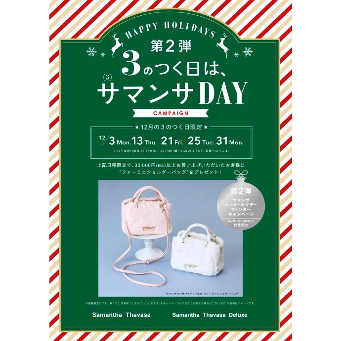 3がつく日はミニショルダープレゼント☆