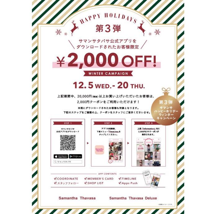 アプリダウンロードで2000円オフ♪♪