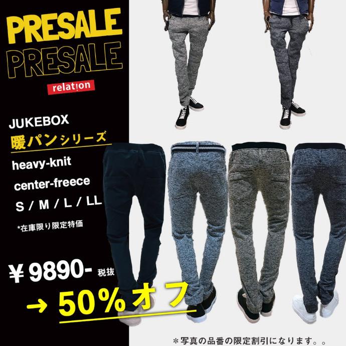 先行セール!!!! JUKEBOX 暖パンシリーズ50%OFF!!