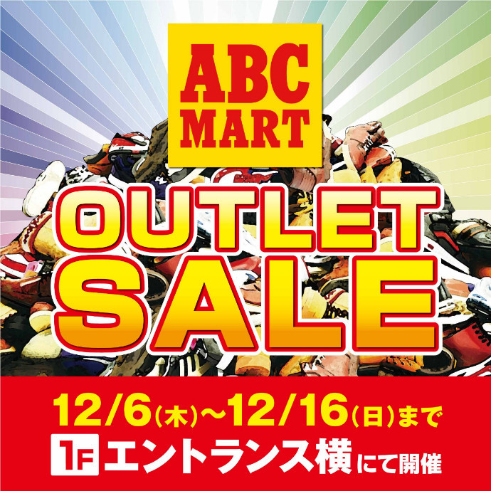 期間限定!! ABC-MART OUTOLET SALE!!!!