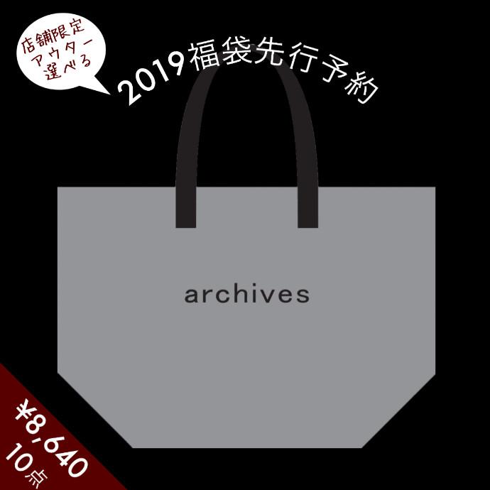 2019年の福袋