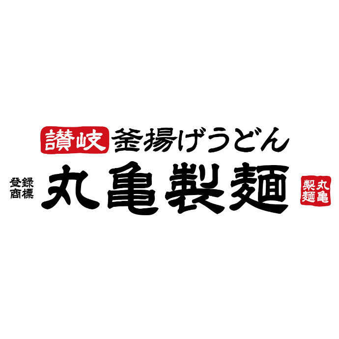 丸亀製麺*1/12(土)NEW OPEN