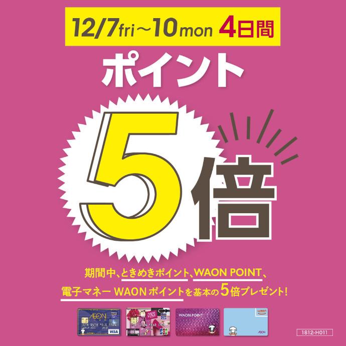 ときめきポイント・WAONポイント・WAON POINT5倍  12/7(金)-12/10(月)4日間