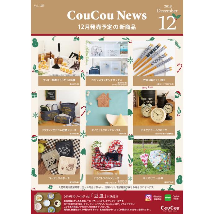 CouCou News 12月号
