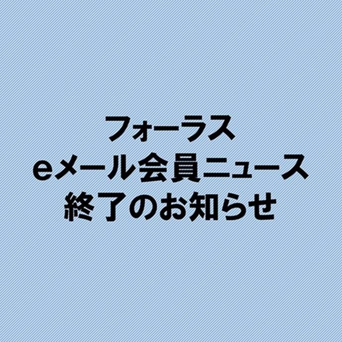 金沢フォーラス eメール会員ニュース終了のお知らせ