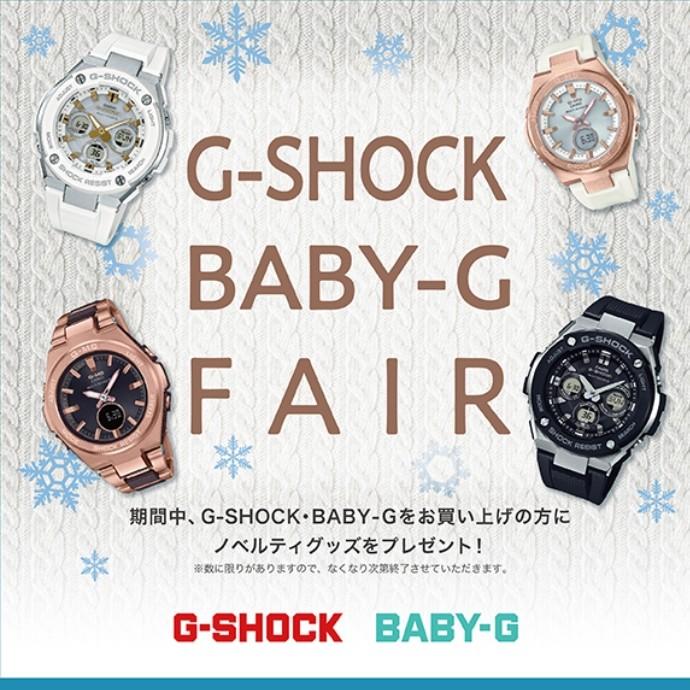 G-SHOCK・BABY-G ノベルティフェア