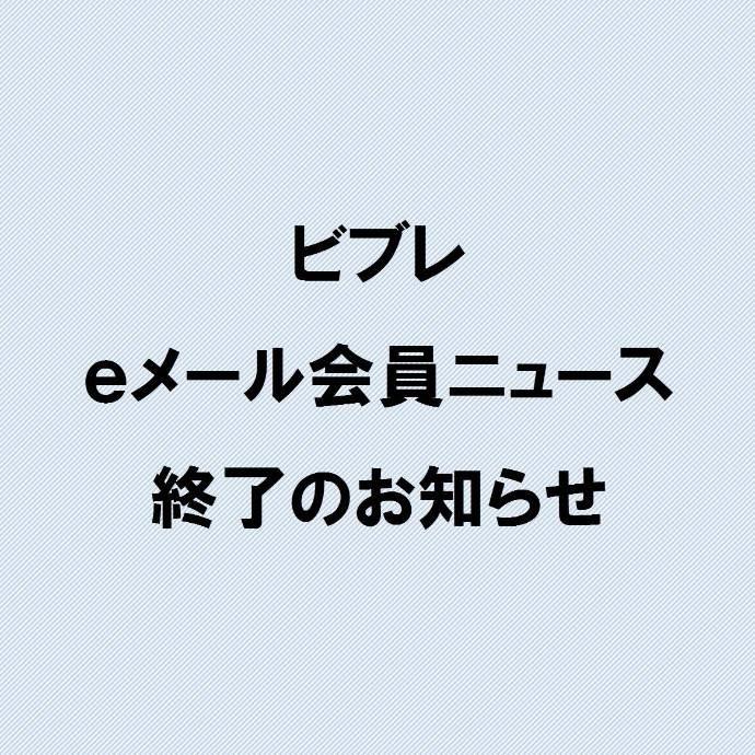 北大路ビブレ eメール会員ニュース終了のお知らせ