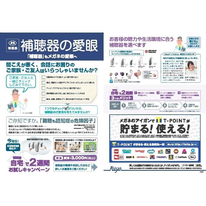 ♪補聴器が3000円でお試しレンタルできます♪