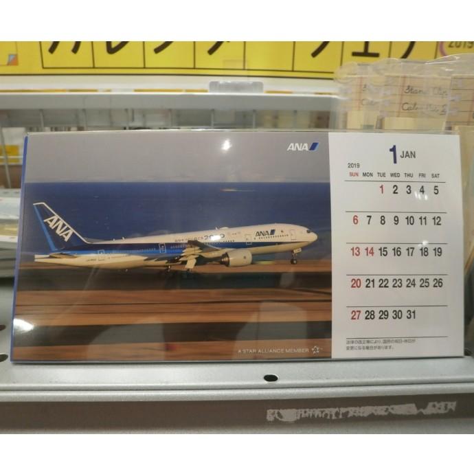 ANAフライトカレンダー