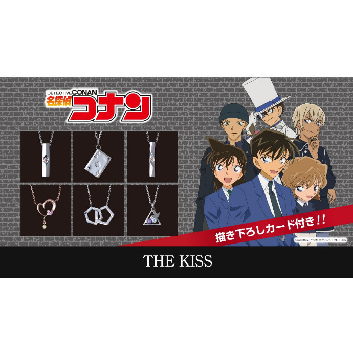 「名探偵コナン × THE KISS」コラボジュエリー