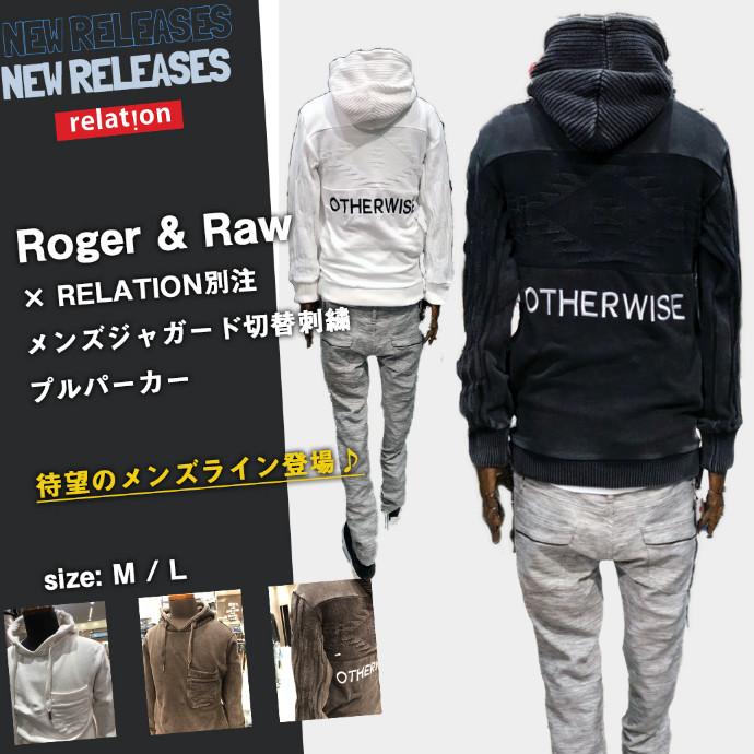 ニューリリース!!Roger&Raw×RELATION別注プルパーカー登場!!!!