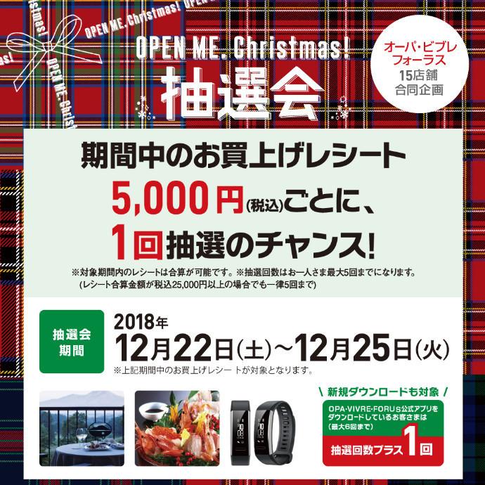 Christmas!抽選会