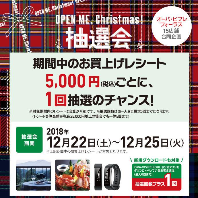 ☆クリスマス抽選会☆