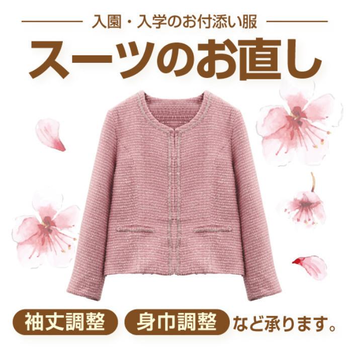 【入園・入学のお付き添い服】スーツのお直し★