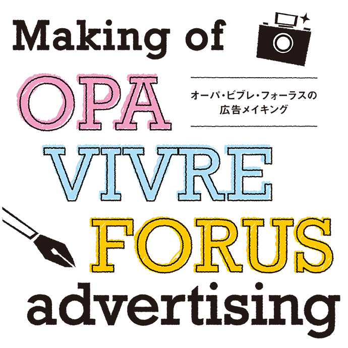 Making of OPA VIVRE FORUS advertising