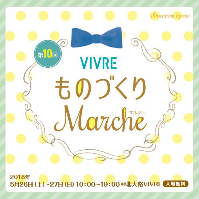 第10回 VIVRE ものづくりマルシェ
