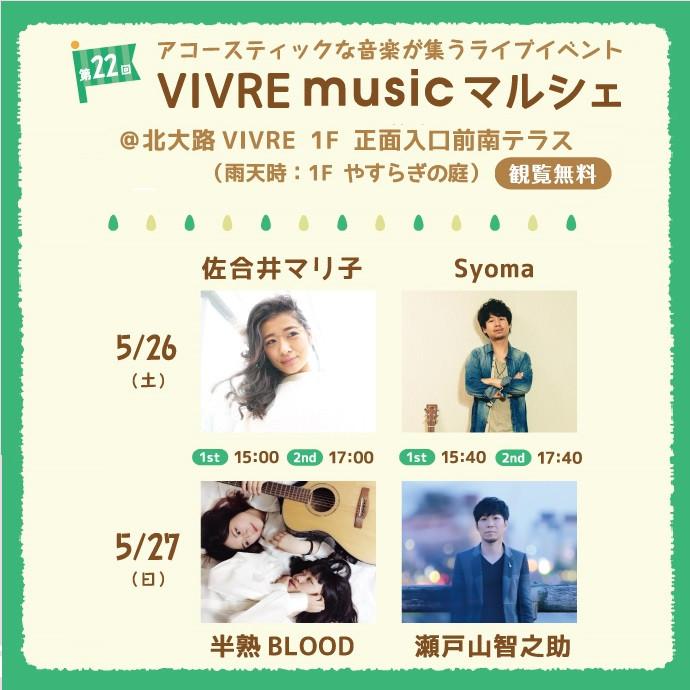 第22回 VIVRE musicマルシェ 5月26日(土)・27日(日) 開催