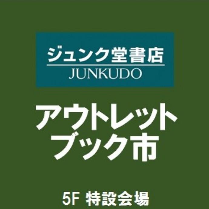 ジュンク堂書店 アウトレットブック市開催!