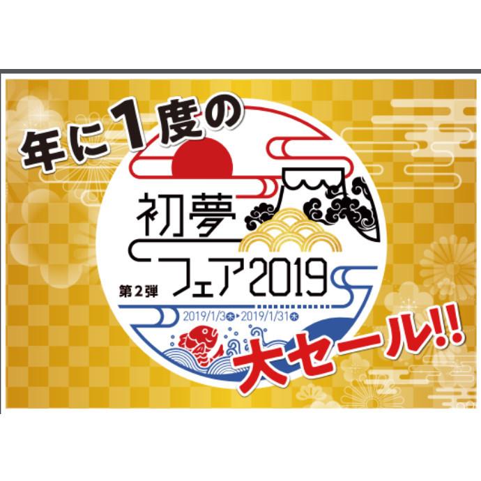 初夢フェア第2弾スタート☆☆ー!