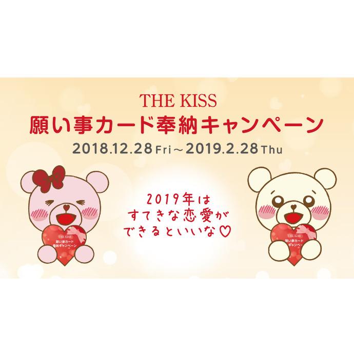 ♡願い事カード奉納キャンペーン♡
