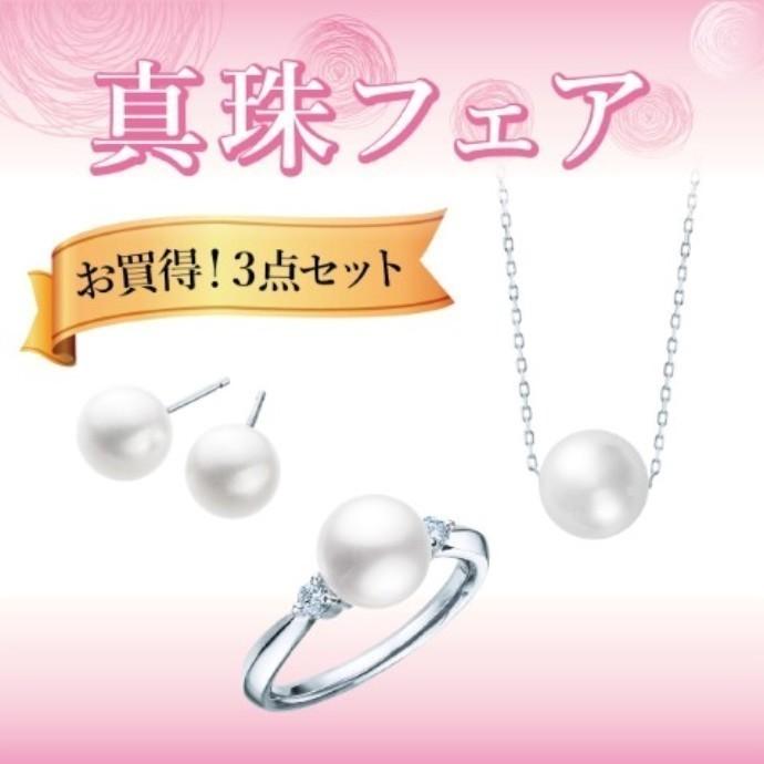 真珠フェア開催中!