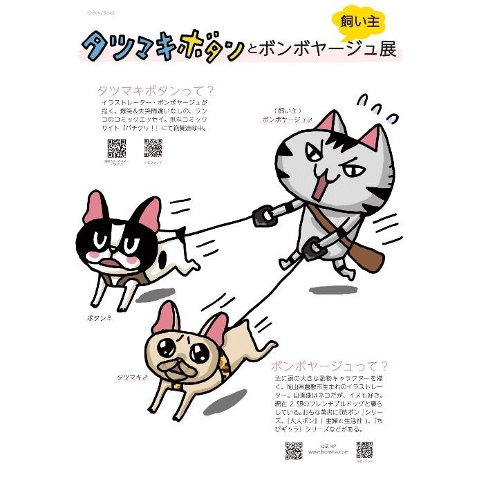 『タツマキボタンとボンボヤージュ(飼い主)展』HMV&BOOKS SHINSAIBASHIにて開催!.