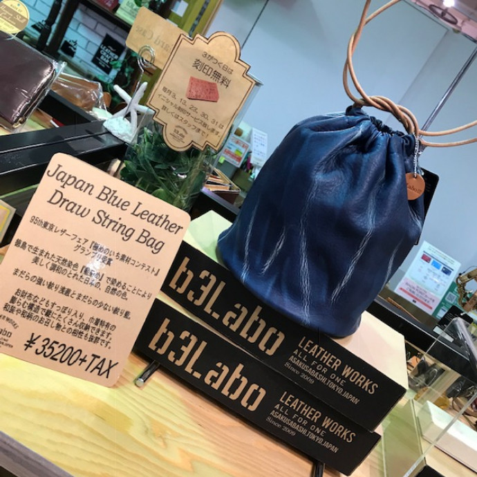 【藍染 革の扇子&巾着バッグ】藤沢のレザーショップ