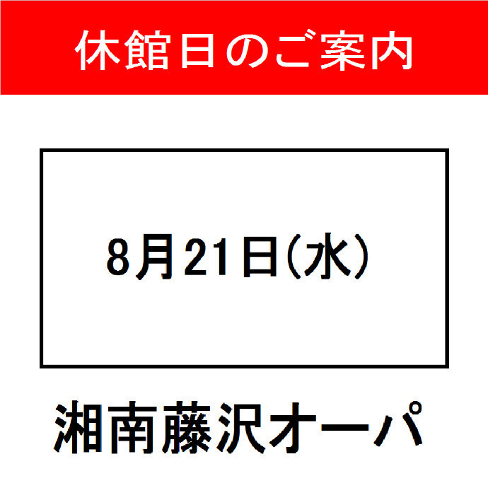 8月21日(水)休館日のお知らせ