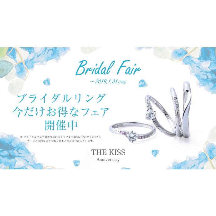 THE KISS Anniversary ブライダルフェアのお知らせ(1/1~1/31)