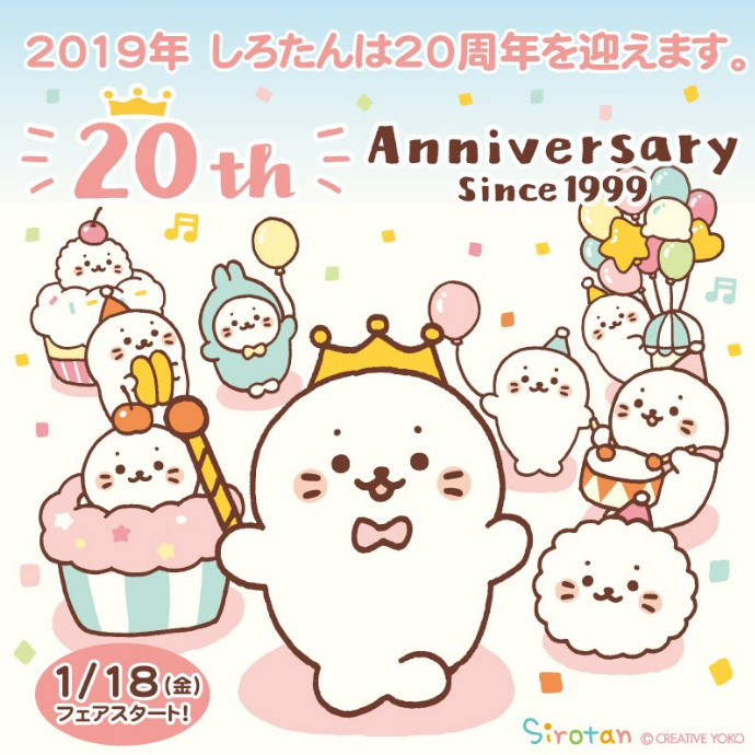 *20th Anniversary!!*