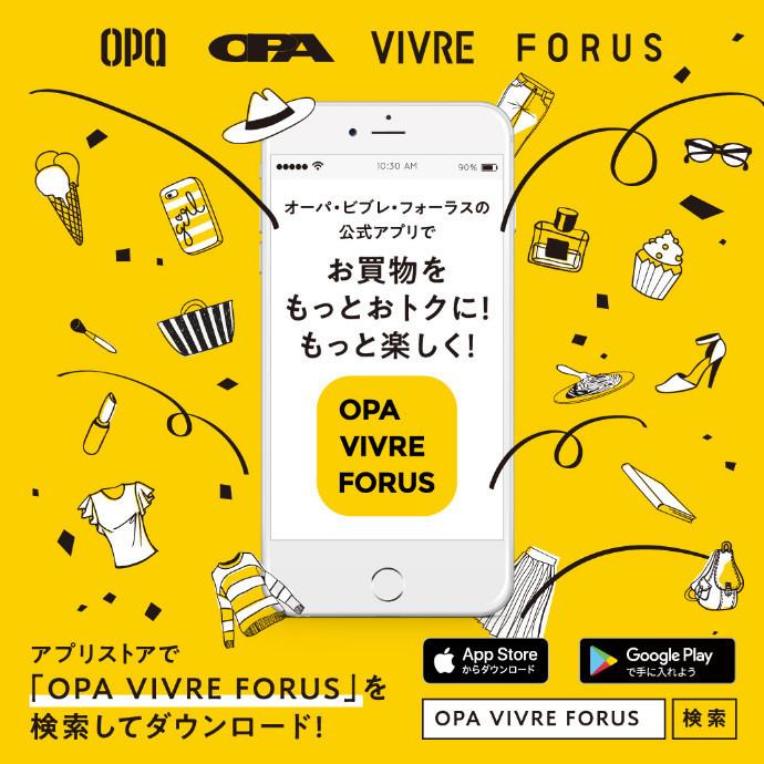 オーパ・ビブレ・フォーラスの公式アプリ