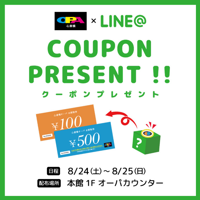 ◆LINE@会員様限定 クーポンプレゼント◆